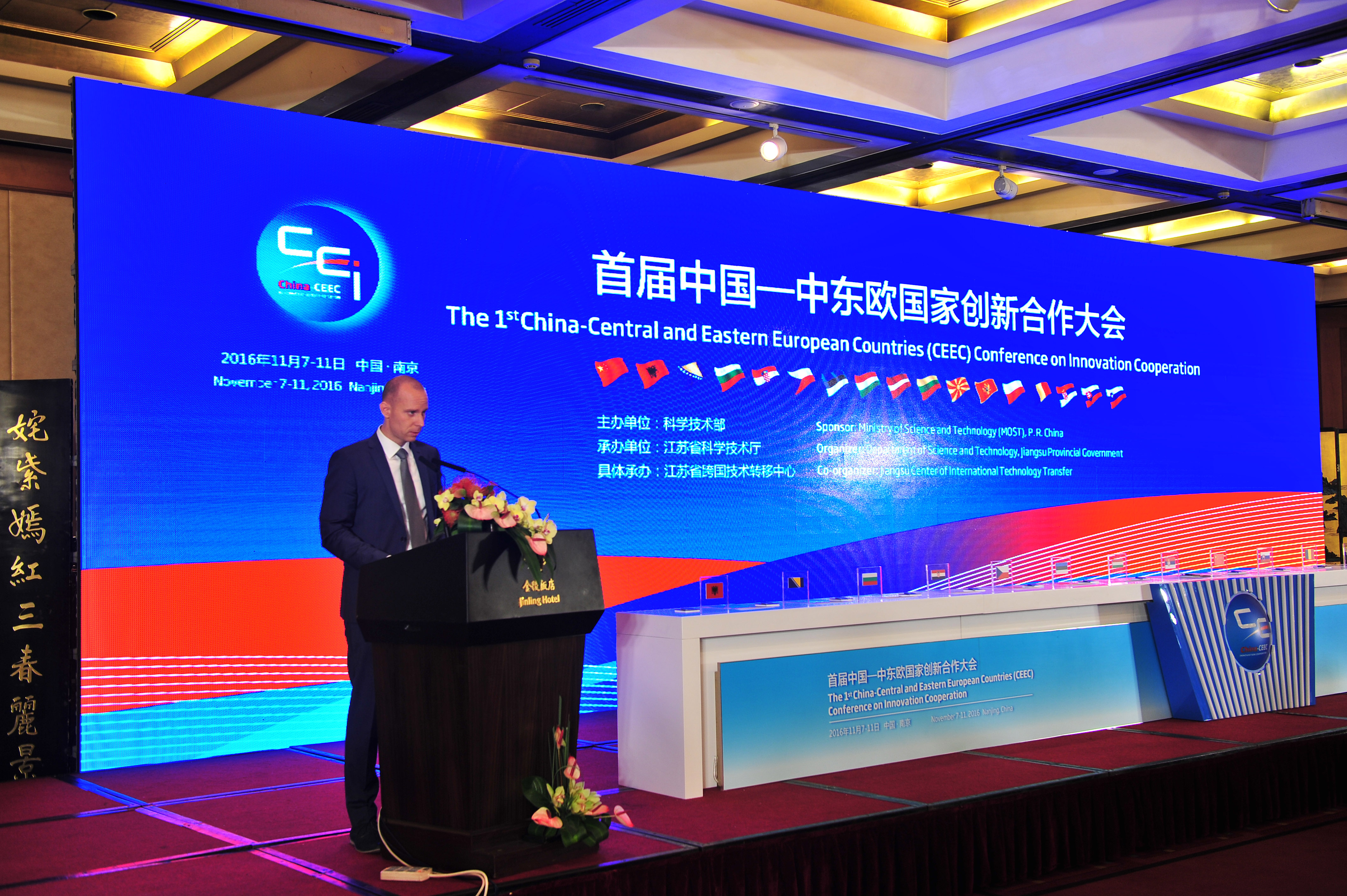 1st China – CEEC Conference on Innovation Cooperation & 3rd China-CEEC Seminar on Innovation, Cooperation in Technology and International Transfer of Technology